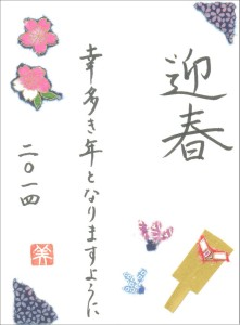 Kartka noworoczna pani Miho